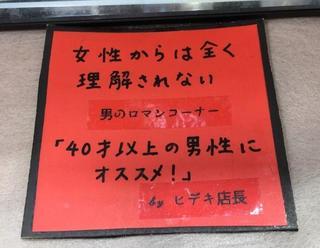 トミカ「男のロマンコーナー」.jpg