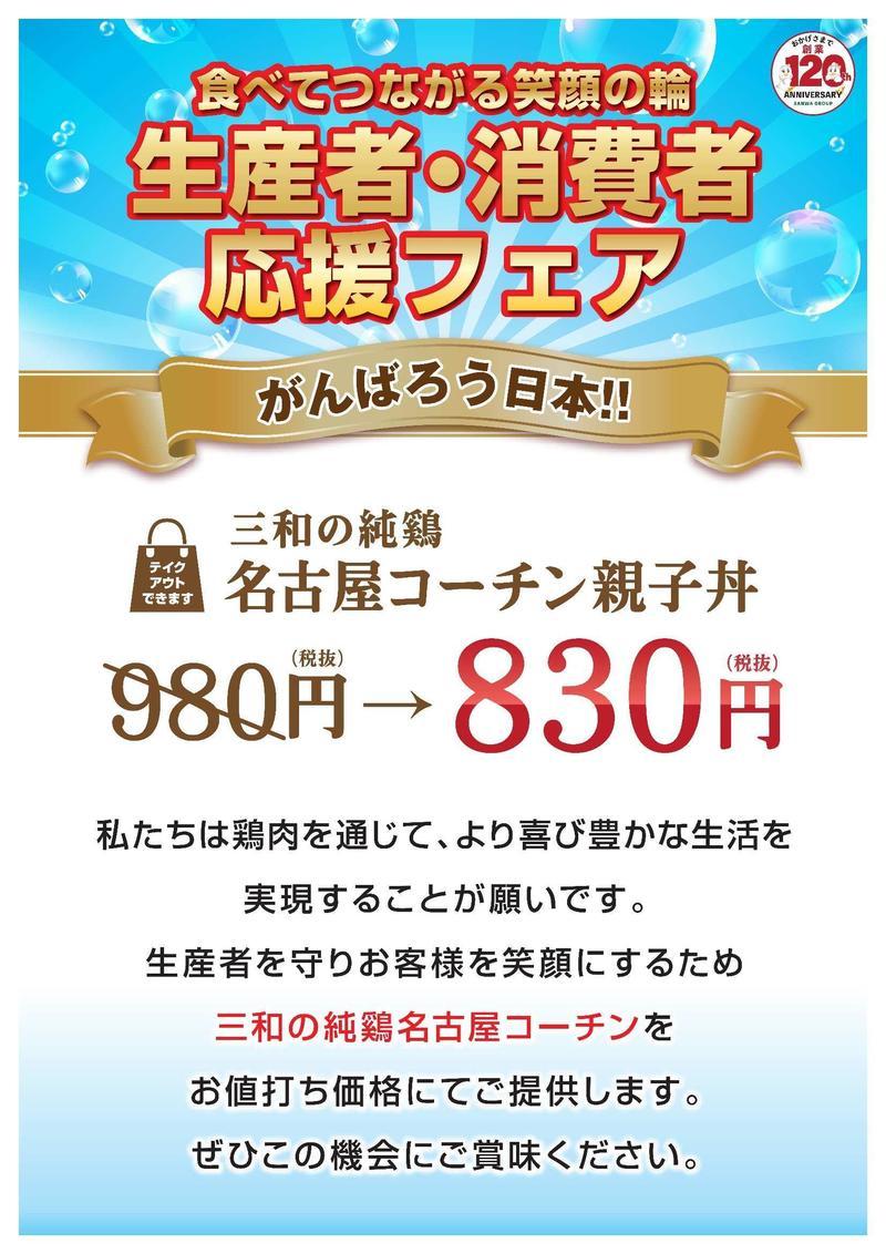 さんわ_生産者応援A4POP(修正)_olのコピー.jpg