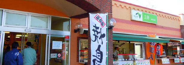 関越自動車道 三芳PAのイメージ画像