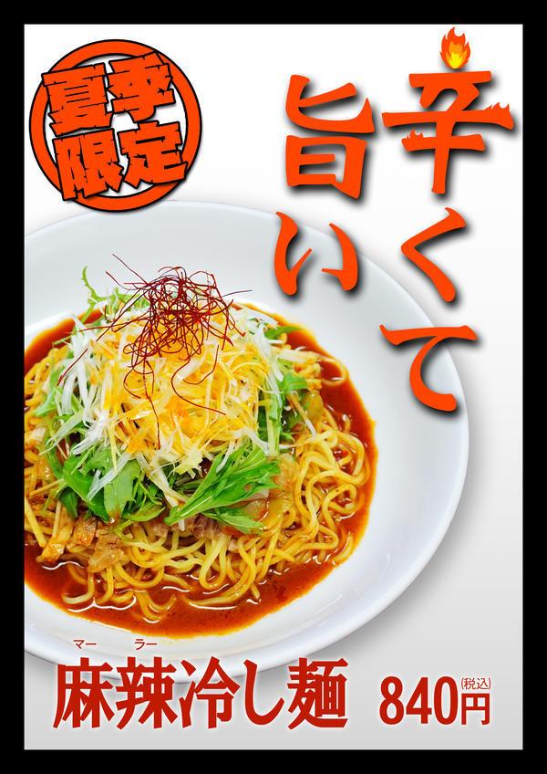 第2位「麻辣冷し麺(マーラーひやしめん)」のイメージ画像