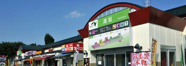 関越自動車道 高坂SAのイメージ画像