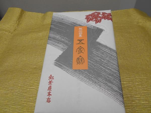 第3位「熊谷銘菓 五家宝」のイメージ画像