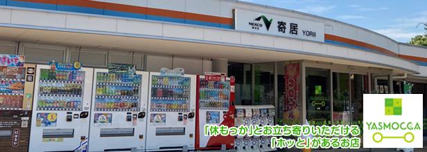 関越自動車道 寄居PAのイメージ画像