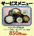 Sハンバーグ定食.jpg