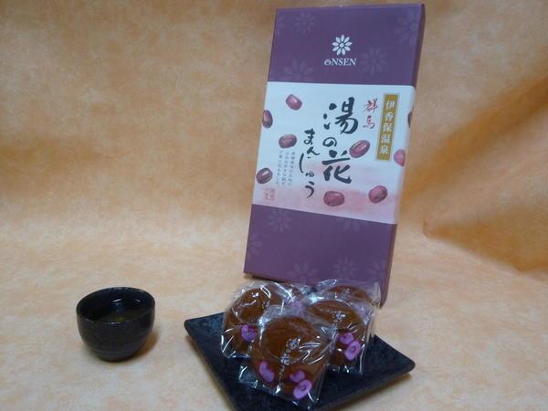 第1位「湯の花まんじゅう(10個入)」のイメージ画像