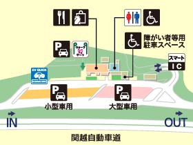 関越自動車道・駒寄PA・下りの場内地図画像