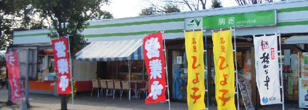 関越自動車道 駒寄PAのイメージ画像