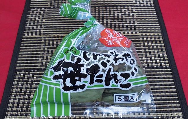 第2位「笹だんご (5個入)」のイメージ画像