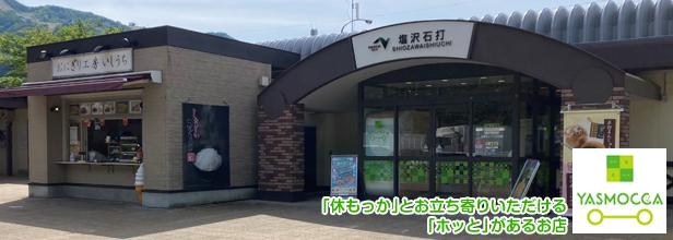 関越自動車道 塩沢石打SAのイメージ画像