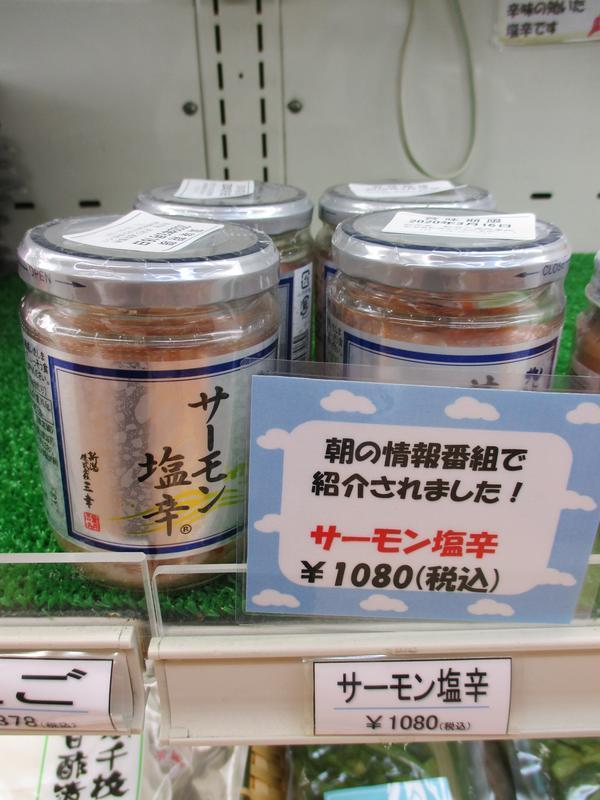 サーモン塩辛.JPG