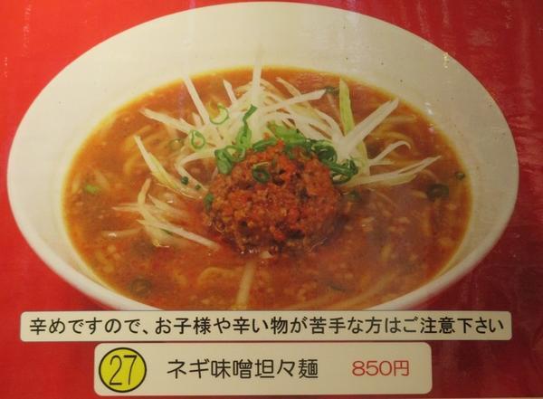ネギ味噌担々麺.JPG