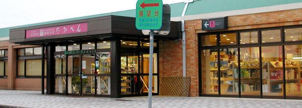 関越自動車道 越後川口SAのイメージ画像