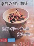 ラズベリーチョコ.JPG