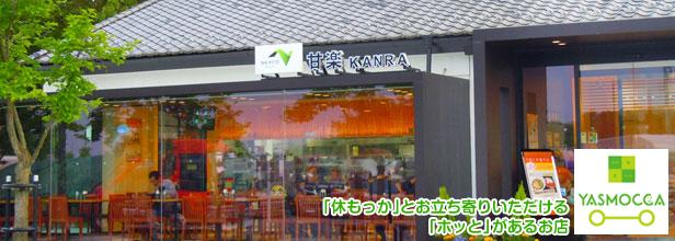 上信越自動車道 甘楽PAのイメージ画像