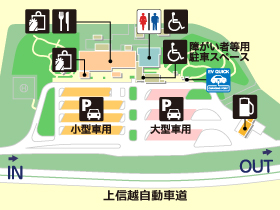 上信越自動車道・横川SA・上りの場内地図画像