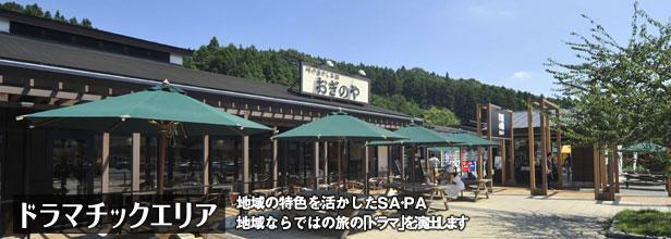 上信越自動車道 横川SAのイメージ画像