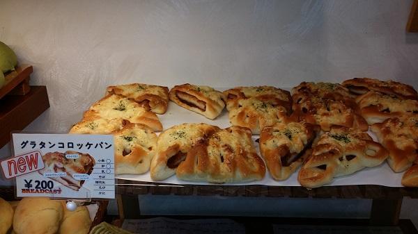 グラタンコロッケパン.jpg