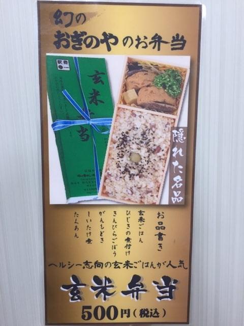 玄米弁当.jpg