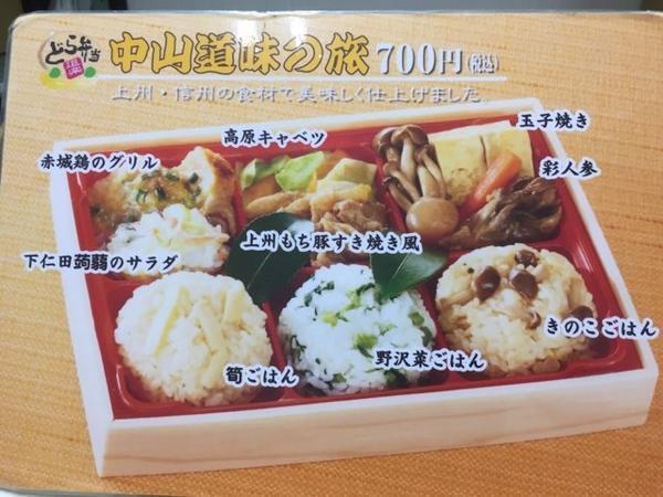 中山道味の旅.jpg