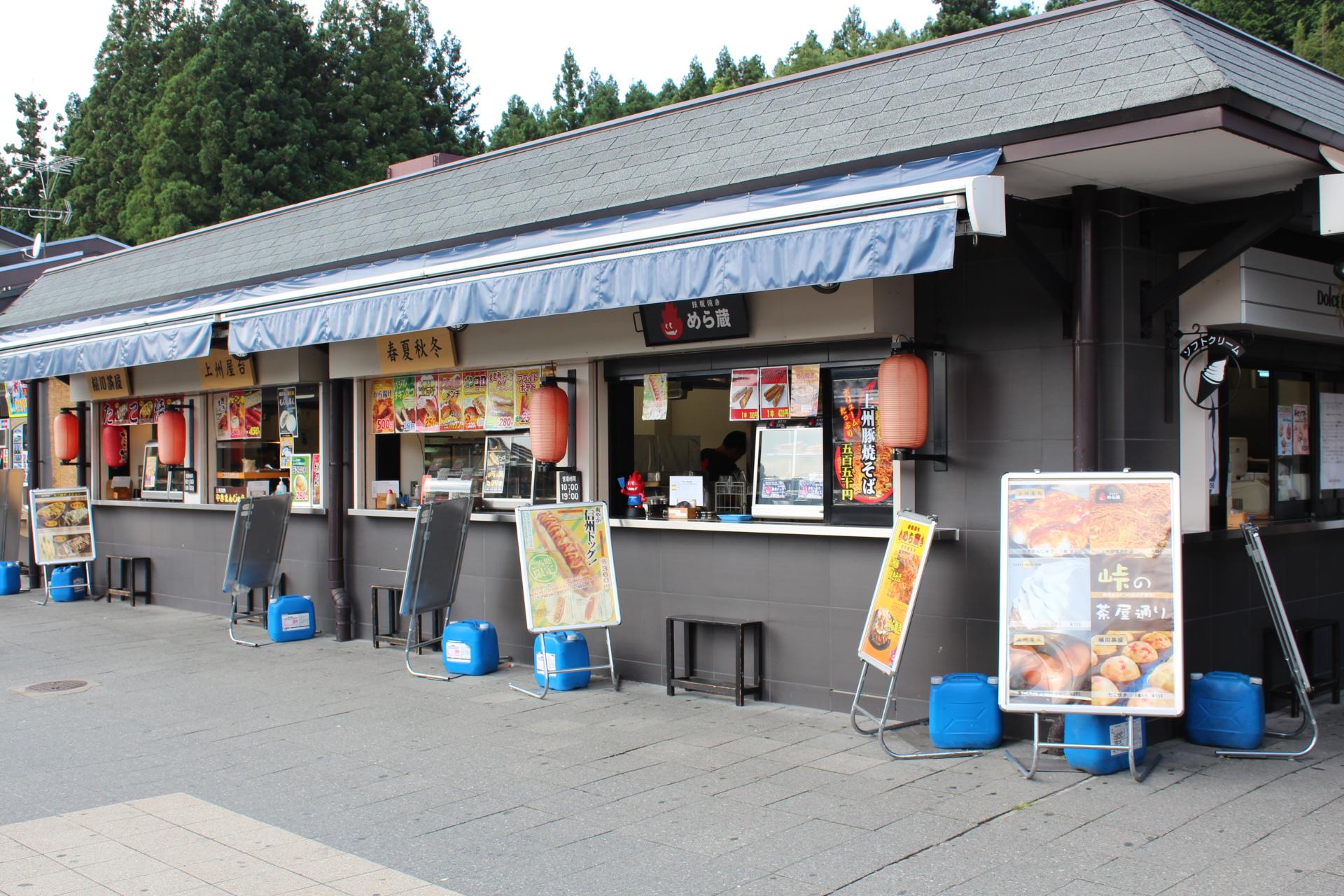 峠の茶屋通りのイメージ画像