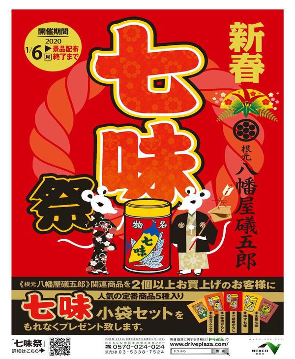 (関東西)【ムービー】八幡屋磯五郎「新春+七味祭」_Moment.jpg