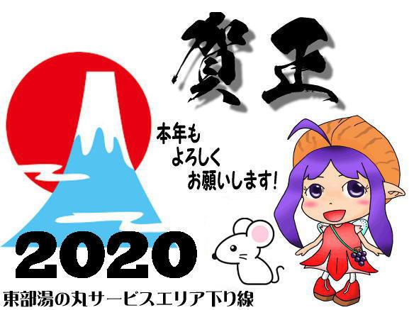 2020新年あいさつ.jpg