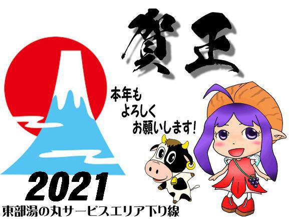 2021新年画像.jpg