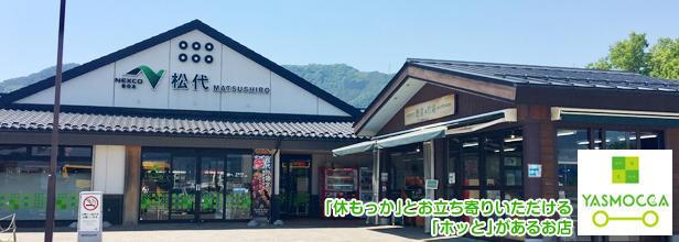 上信越自動車道 松代PAのイメージ画像