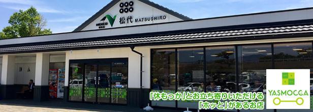 Joshin-etsu Expwy MATSUSHIRO-PA image
