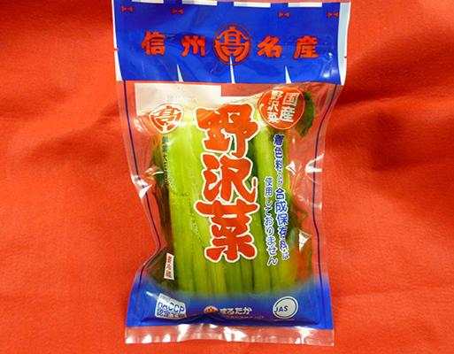 野沢菜のイメージ画像
