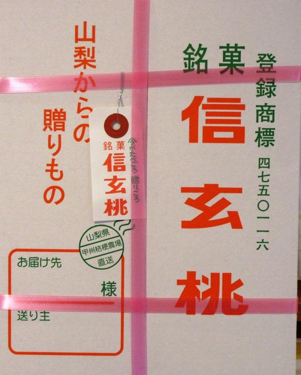 IMG_0460信玄桃.jpg