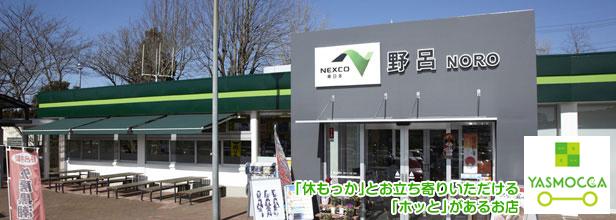 千葉東金道路 野呂PAのイメージ画像