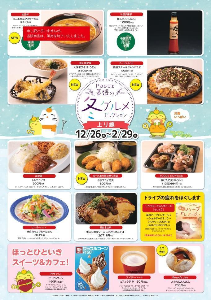 冬グルメ上り線(販売終了).jpg