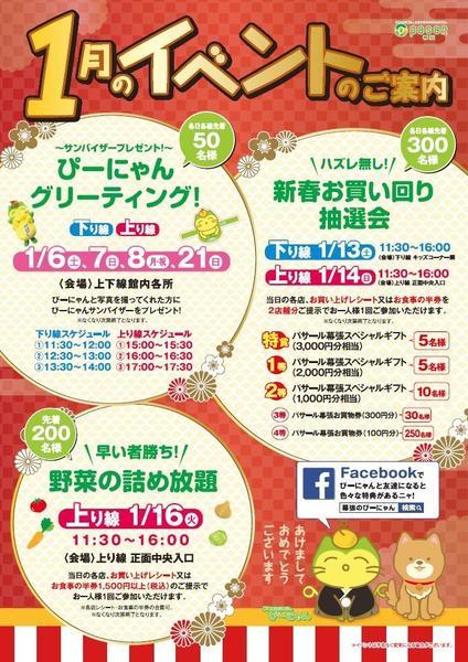 パサール幕張 1月イベント
