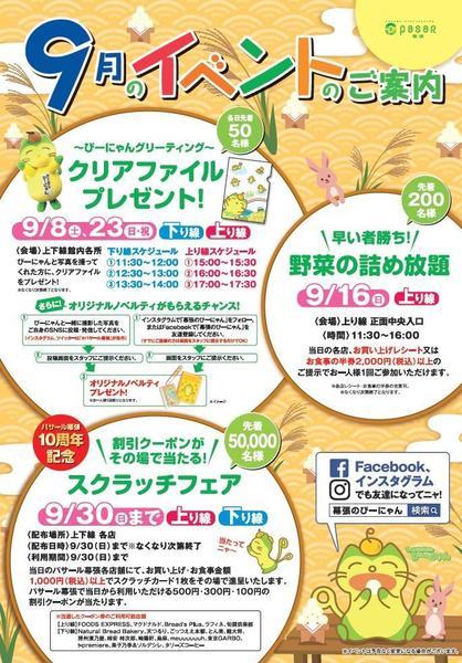パサール幕張9月イベント