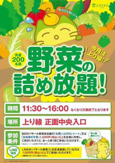 野菜の詰め放題上り線1500円200名.jpg