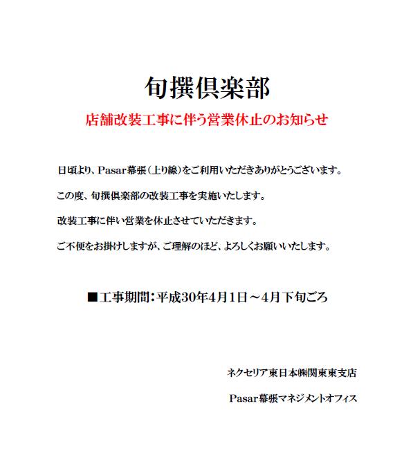 旬撰倶楽部 改装のお知らせ .png