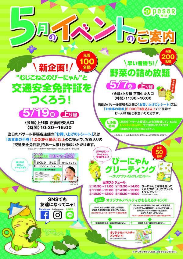 03 5月イベント.jpg