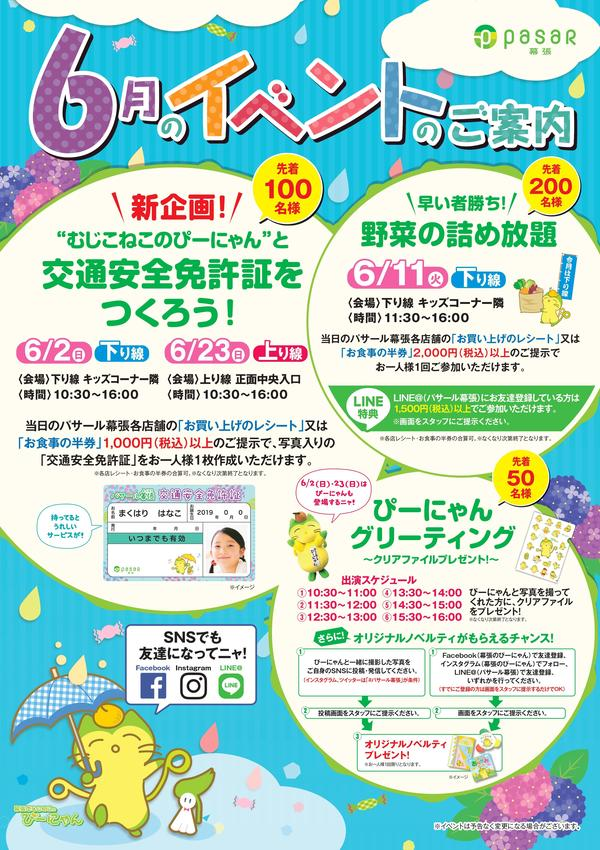 2019【06月】イベントポスター.jpg