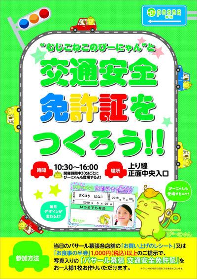 05【上り線】免許証.jpg