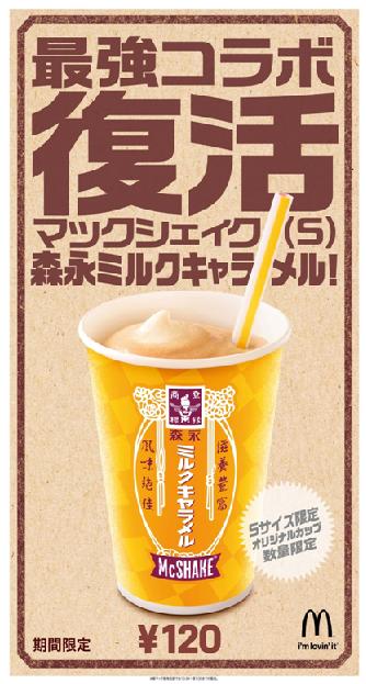 ミルクキャラメル.png