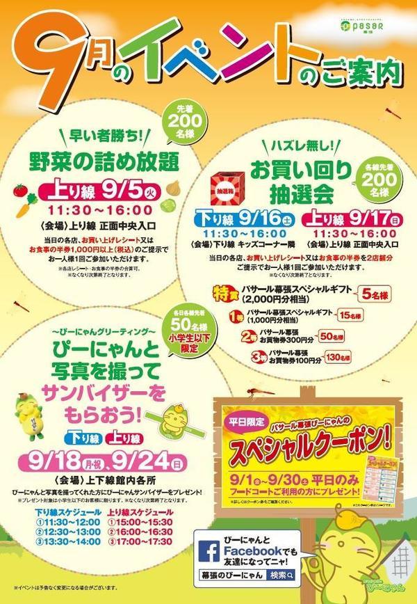 パサール幕張9月イベント情報