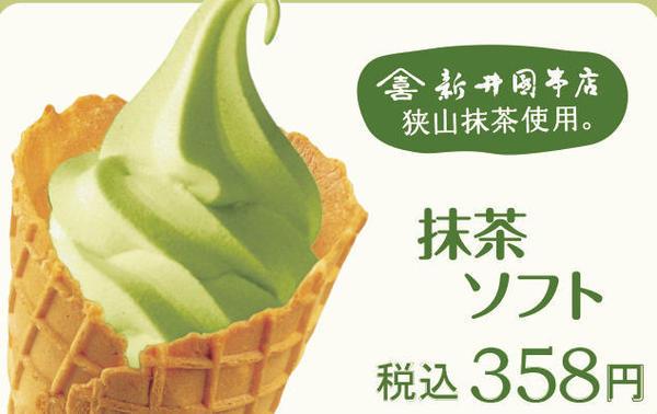 第2位「狭山抹茶ソフトクリーム」のイメージ画像