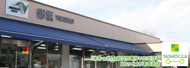 Daisan-Keihin TSUZUKI-PA image