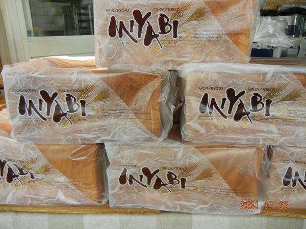 デニッシュ食パン「みやび」のイメージ画像