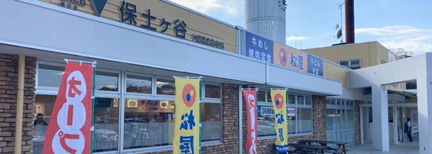 第三京浜道路 保土ケ谷PAのイメージ画像