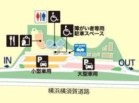 横浜横須賀道路・横須賀PA・上りの場内地図画像