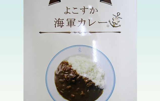 第1位「横須賀PA限定よこすか海軍カレー」のイメージ画像