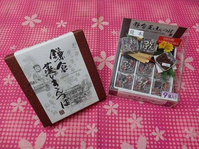 第1位「鎌倉蒸しきんつば」のイメージ画像