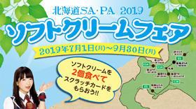 280_156_pct_hokkaido_icecreamfair2019.jpg